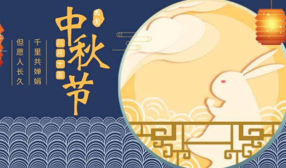 思泓集团恭祝大家中秋快乐、阖家团圆!